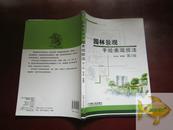 园林景观手绘表现技法(第2版)