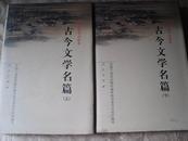 古今文学名篇(上下)      143A