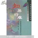 知易行难:中国影视风格的探索与实践