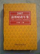 2007淄博财政年鉴
