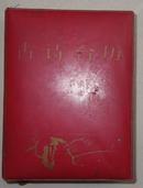 1985年古诗台历