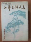 【24-2  江华在浙文集;精装签名