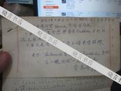【包老保真】【武汉大学数学系史料】 数学家余家荣审稿意见一份 1967年 BX01