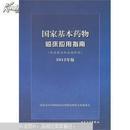 国家基本药物临床应用指南. 化学药品和生物制品 : 2012年版