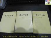 邓小平文选第一卷、第二卷、第三卷