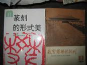 故宫博物院院刊  (总第三期)