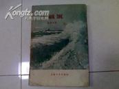 《十级浪》   1958年1版3印)