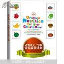 改变孩子一生的营养益智计划(全新改版)