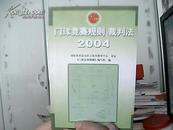 门球竞赛规则裁判法2004