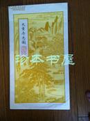 天童寺志图