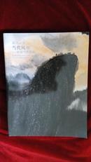 嘉德四季 第39期拍卖会 2014年 当代风华---中国当代绘画 超厚本