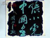 张小虎中国画(签名本)