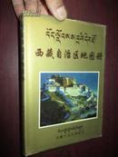 西藏自治区地图册(32开,精装)