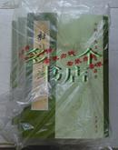 中国古典文学基本丛书:杜诗详注(繁体竖排版)(套装共5册)