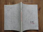 刘一原之子刘阳纪念画集 大16开初版本 9品 ,包快递发送。