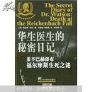 华生医生的秘密日记:莱辛巴赫瀑布福尔摩斯生死之谜