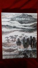 嘉德四季 第39期拍卖会 2014年 中国近现代书画(二) 超厚本