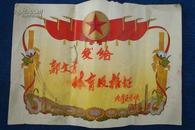 1977年奖状2