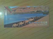 腾格里达来月亮湖 邮资明信片10张一本