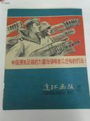 50年代老连环画报.1958年第18期.
