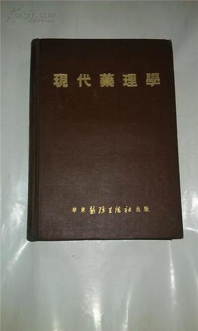 现代药理学(增订第六版)