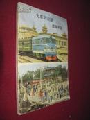 火车时刻表旅游手册