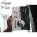 中国传统思想----静道