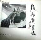张邦兴画集  张邦兴 著 华夏出版社1993-09-01 正版库存