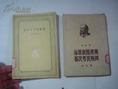 无产阶级革命与叛徒考茨基(馆藏1950年3月初版,解放社)C02架