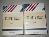 美国行政法(全2册)