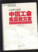 汶川特大地震中国工会抗震救灾志【363】精装本