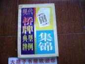 现代桥牌典型牌例集锦(一版一印)