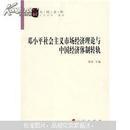 邓小平社会主义市场经济理论与中国经济体制转轨