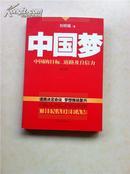 中国梦 : 中国的目标道路及自信力(修订版)