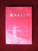 安庆文史资料--第二十八辑(教育史料专辑)..