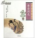 香奁润色/中华生活经典(定价45元)