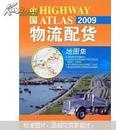 2009中国物流配货地图集