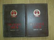 中华人民共和国法规汇编   (1980年1月--12月)