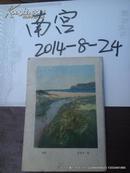 山西青年 1981年第6期