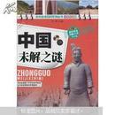 中国未解之谜(书脊破损)