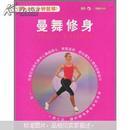 曼舞修身(附DVD)
