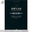 真理与方法(下卷):哲学诠释学的基本特征