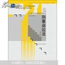 刑事诉讼法(第3版)陈卫东  中国人民大学出版社