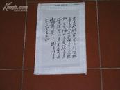 文化大革命期间的丝织画片:毛主席诗词《清平乐.会昌》手迹(27*40厘米,丝质,10品)