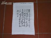 文化大革命期间的丝织画片:毛主席诗词《菩萨蛮.黄鹤楼》手迹(27*40厘米,丝质,10品)