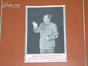 文化大革命期间的丝织画像:《我们的伟大领袖毛主席在中共八届十二届中央全会上》(27*40厘米,少见、红字、10品)
