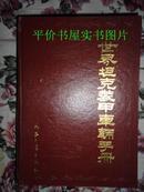 世界坦克装甲车辆手册 (16开精装  91年1版1印 仅印1500次册)
