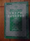博士论丛《文献生产的社会化及其管理》