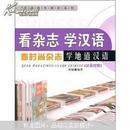 看杂志·学汉语(汉英对照)