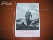 文化大革命期间的丝织画像:彩色的《毛主席去安源》(42*62厘米,98品)